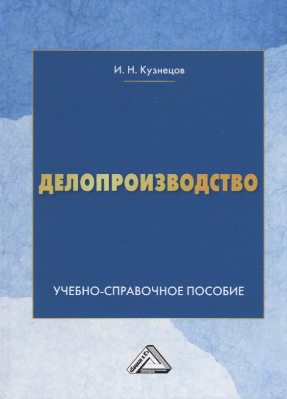 Кузнецов И. Делопроизводство. Учебно-справочное пособие