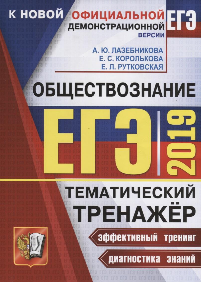Лазебникова А., Королькова Е., Рутковская Е. ЕГЭ 2019. Обществознание. Тематический тренажер