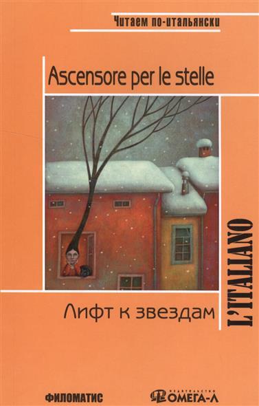 Родари Дж. Ascensore per le stelle / Лифт к звездам родари дж сказки с улыбкой