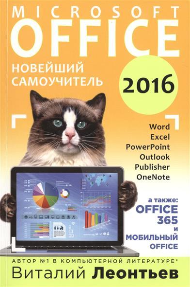 Леонтьев В. Microsoft Office 2016. Новейший самоучитель леонтьев в windows 10 новейший самоучитель обновление 2016