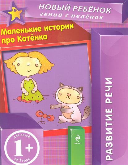 Маленькие истории про Котенка. Развитие речи. Для детей от 1 года