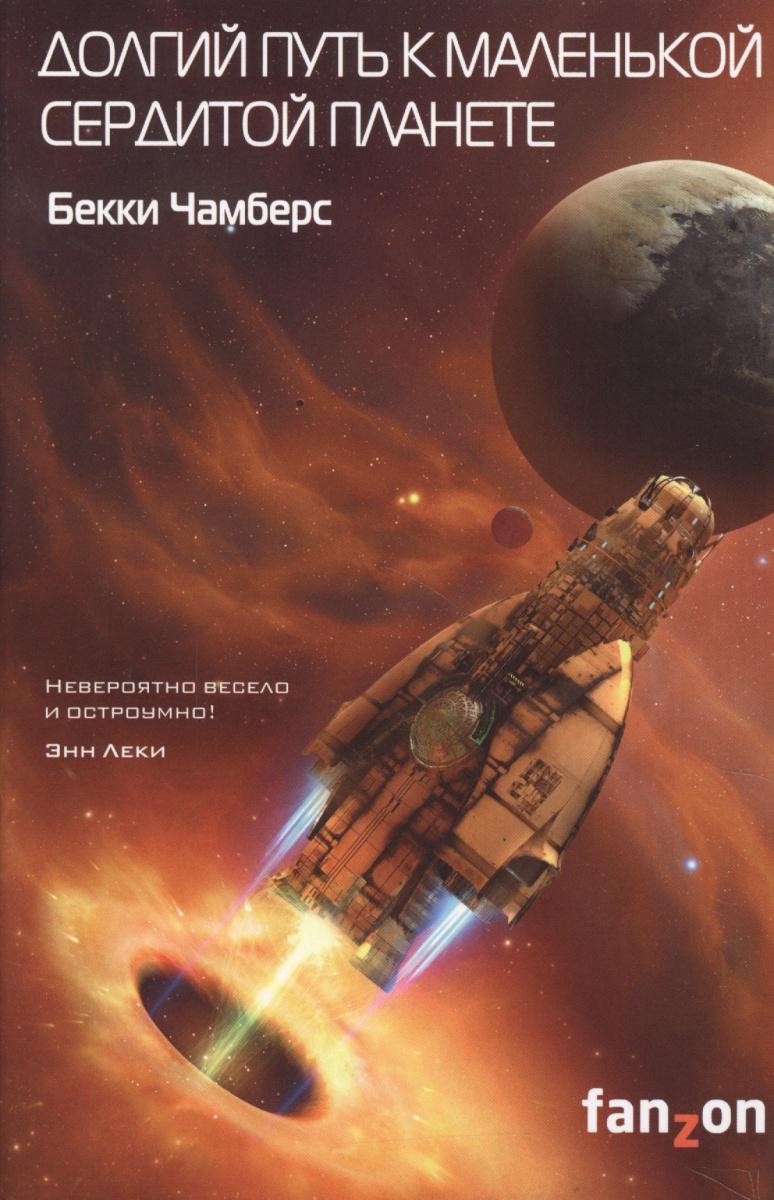 Чамберс Б. Долгий путь к маленькой сердитой планете чамберс б долгий путь к маленькой сердитой планете