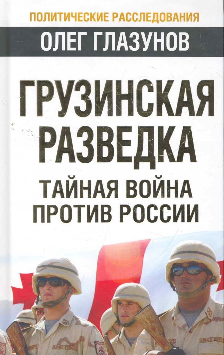 Глазунов О. Грузинская разведка Тайная война против России ISBN: 9785699483112