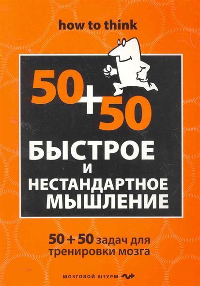 Филлипс Ч. Быстрое и нестандартное мышление 50+50 задач… филлипс ч мегамозг