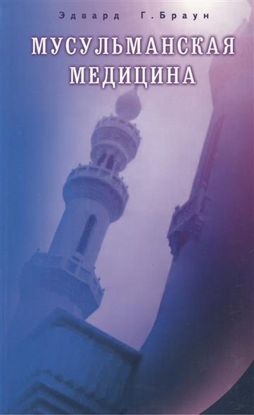 Мусульманская медицина. Фитцпатриковские лекции, прочитанные в Королевском медицинском колледже в 1919-1920 гг.