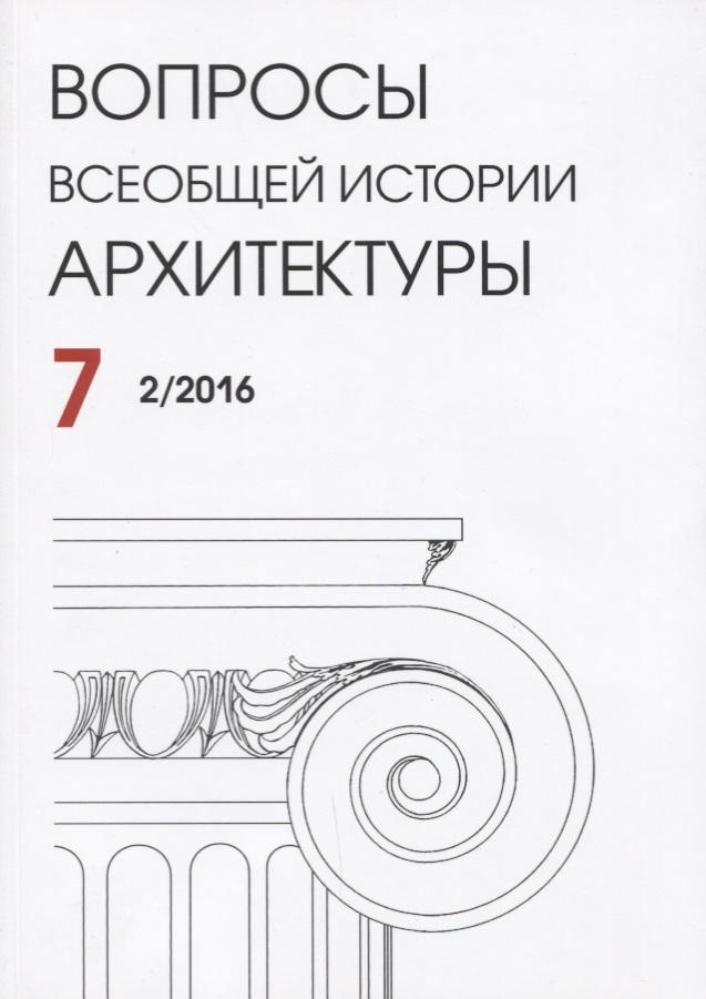 Вопросы всеобщей истории архитектуры. Выпуск 7 (2/2016)