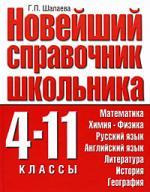 Новейший справочник школьника 4-11 кл