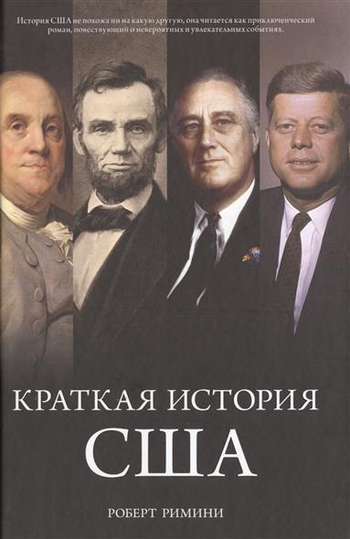 Римини Р. Краткая история США таллис р краткая история головы инструкция по применению