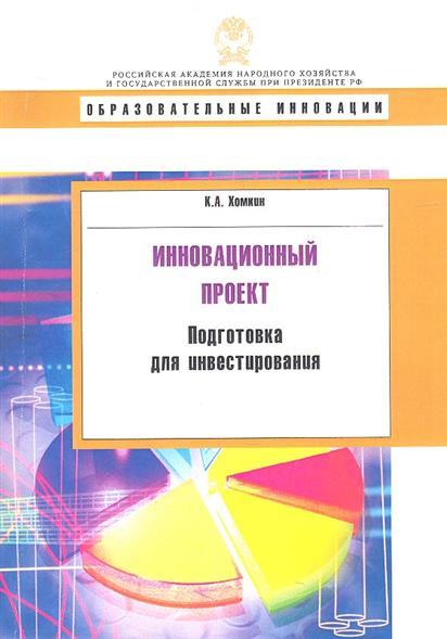 Хомкин К.: Инновационный проект. Подготовка для инвестирования