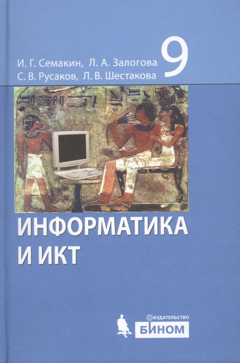 Информатика и ИКТ 9 кл Базовый курс