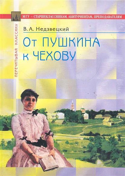 От Пушкина к Чехову В помощь старшеклассникам…