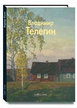 Бычков Ю. Телегин Владимир