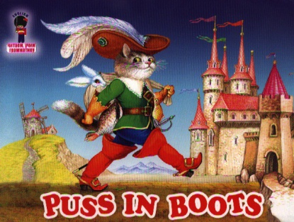 Puss in boots. Кот в сапогах