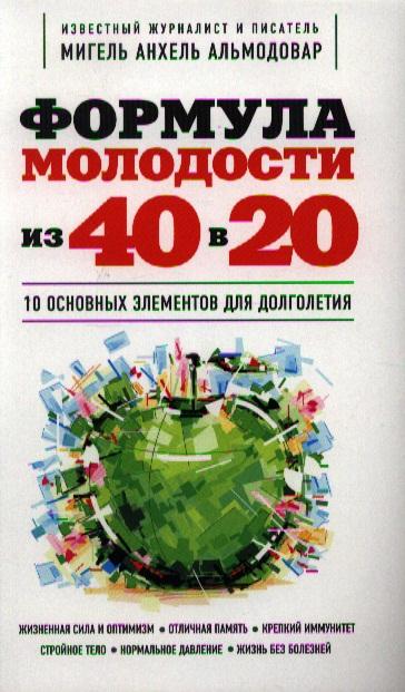Формула молодости из 40 в 20. 10 основных элементов для долголетия