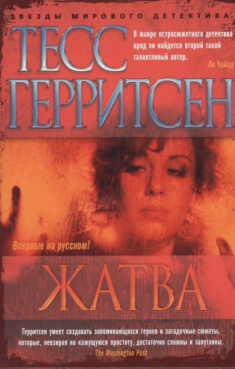 Герритсен Т. Жатва: роман кофта lovebites кофта