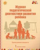 Журнал педагогической диагностики развития ребенка. Группа раннего возраста