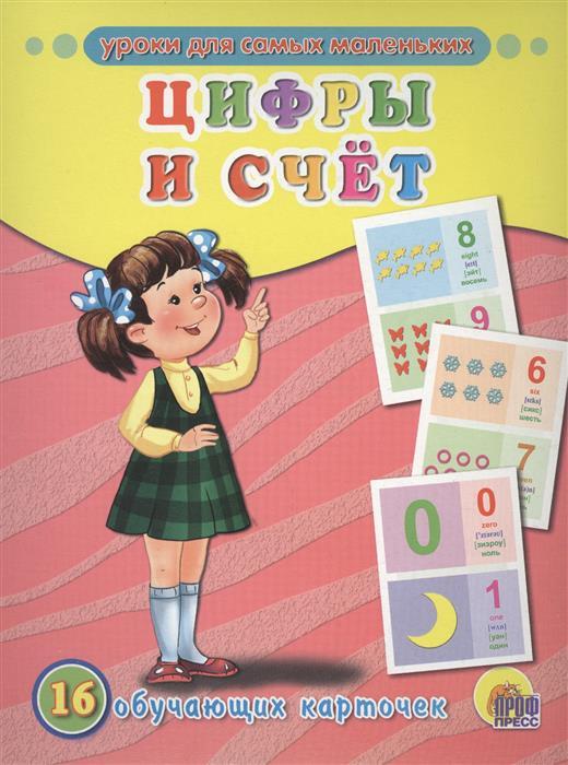 Цифры и счет. 16 обучающих карточек мамы и детки 16 обучающих карточек