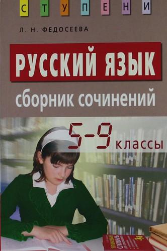 Федосеева Л. Русский язык 5-9 кл Сборник сочинений
