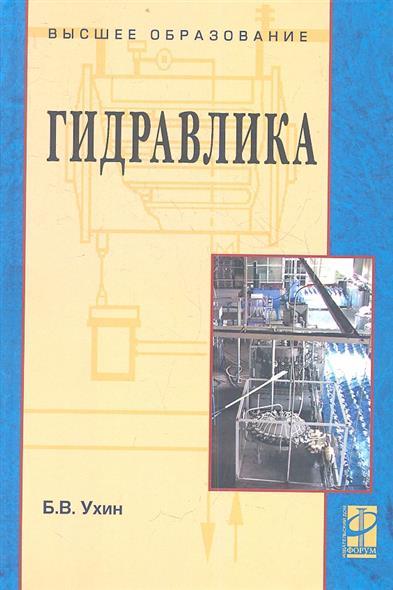 Ухин Б. Гидравлика. Учебное пособие ухин б гидравлические машины насосы вентиляторы компрессоры и гидропривод