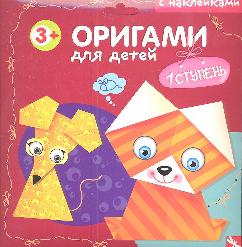 Оригами для детей. 1 ступень. Выпуск 1. С наклейками. Котенок. Мышка. Щенок. Рыбка. Кролик