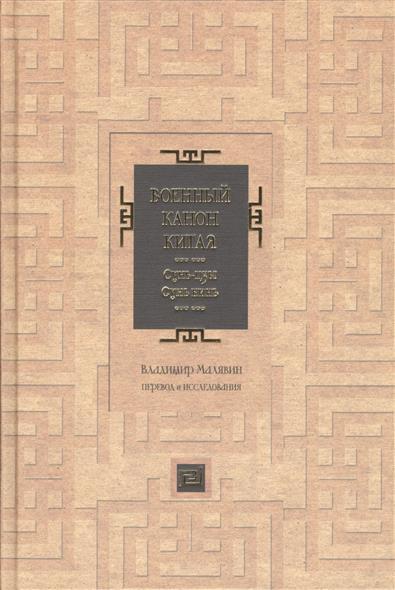 Малявин В. (сост.) Военный канон Китая. Сунь-цзы. Сунь Бинь