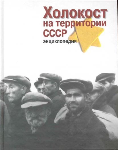 Холокост на территориии СССР Энц.