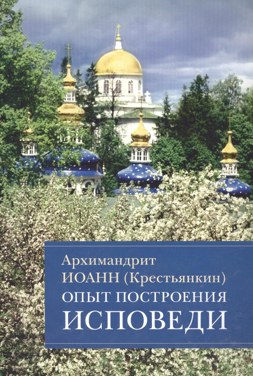 Архимандрит Иоанн Крестьянкин Опыт построения исповеди