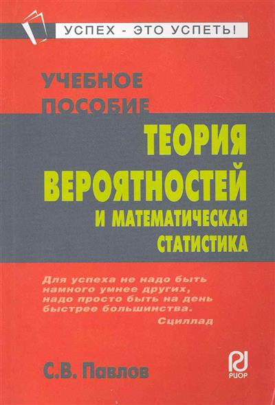 Павлов С. Теория вероятностей и матем. статистика кочетков е смерчинская с соколов в теория вероятностей и матем статистика кочетков