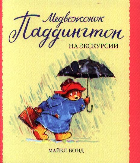 Бонд М. Медвежонок Паддингтон на экскурсии книги азбука медвежонок паддингтон спешит на помощь книга 3