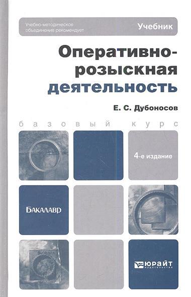 Оперативно-розыскная деятельность. Учебник для вузов. 4-е издание, переработанное и дополненное