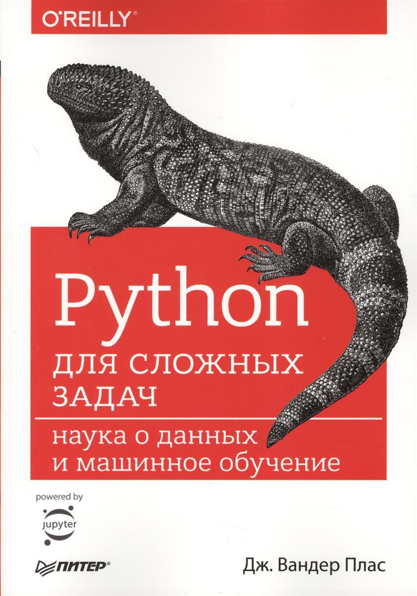 Плас Дж. Python для сложных задач. Наука о данных и машинное обучение плас дж вандер python для сложных задач наука о данных и машинное обучение