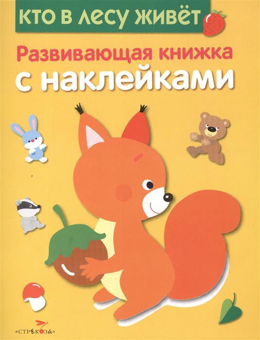 Шарикова Е. Кто в лесу живет е краснушкина кто живет в джунглях