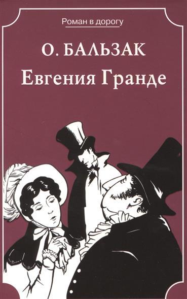 Бальзак О. Евгения Гранде