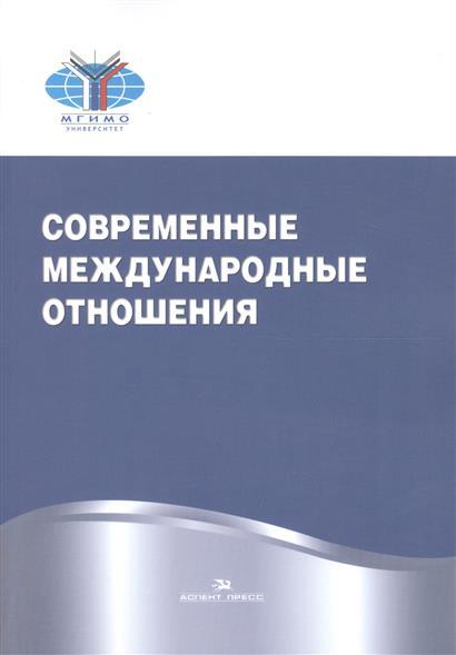 Торкунов А., Мальгин А. (ред.) Современные международные отношения. Учебник цена 2017