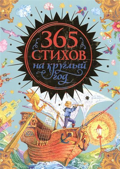 365 стихов на круглый год книга росмэн пушкин а с 365 стихов на круглый год 3