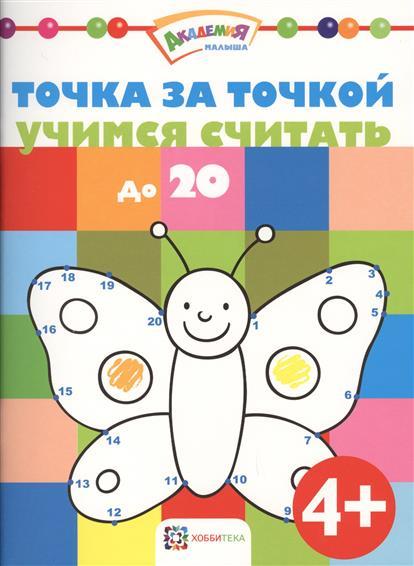 Киричек Е. (ред.) Точка за точкой. Учимся считать до 20 точка за точкой учим алфавит русский язык