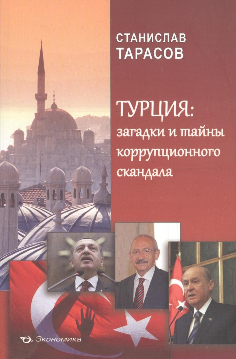 Турция: загадки и тайны коррупционного скандала