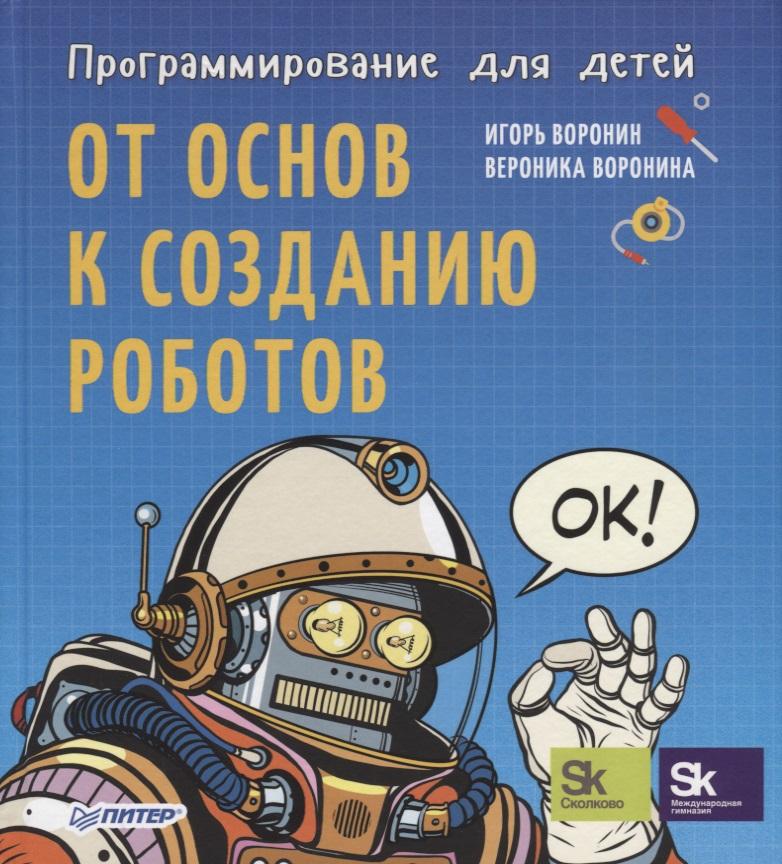 Воронин И., Воронина В. Программирование для детей. От основ к созданию роботов программирование для детей от основ к созданию роботов