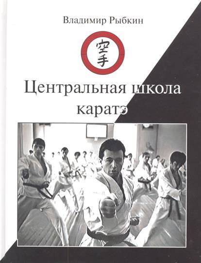 Рыбкин В. Центральная школа каратэ