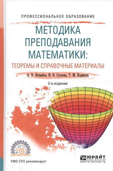 Методика преподавания математики: теоремы и справочные материалы. Учебное пособие для СПО