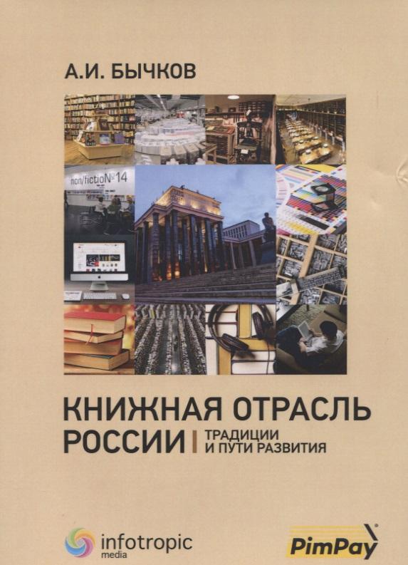 Книжная отрасль в России: традиции и пути развития