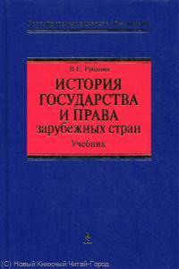 цена на Рубаник В. История государства и права зарубежных стран Учеб.