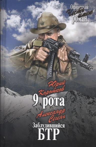 Коротков Ю., Сегень А. 9 рота. Заблудившийся БТР