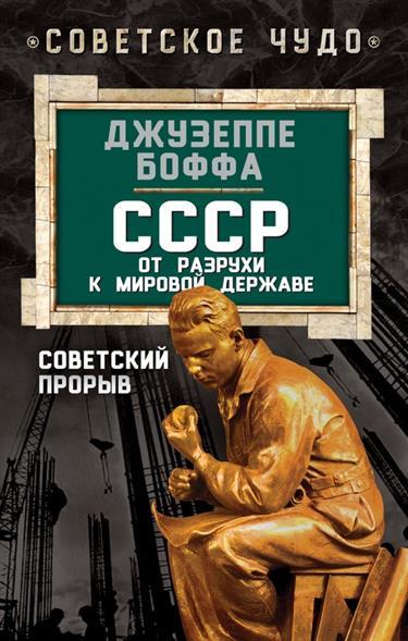 СССР. От разрухи к мировой державе