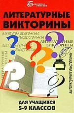 Литературные викторины для учащихся 5-9 кл. Прохоренко
