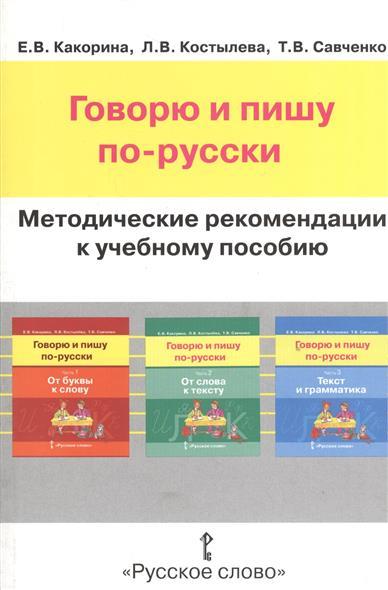 Говорю и пишу по-русски. Методические рекомендации к учебному пособию. Книга для учителя