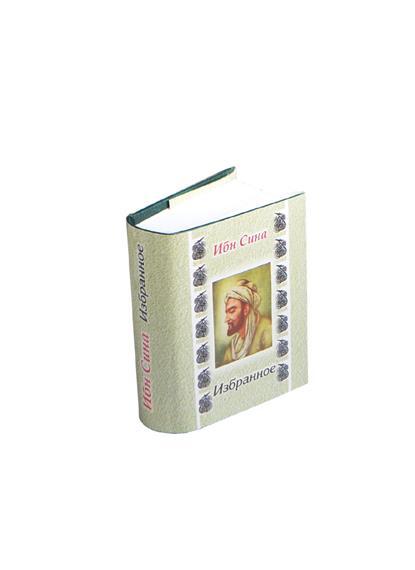 Ибн Сина. Избранное (миниатюрное издание)