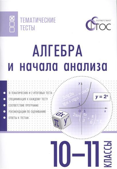 Алгебра и начала анализа. Тематические тесты. 10-11 классы