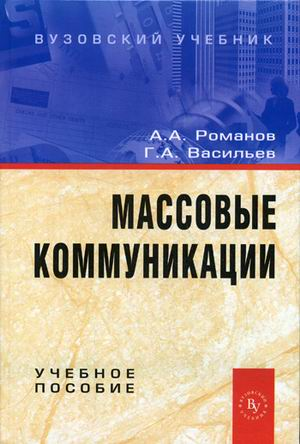 Романов А.: Массовые коммуникации