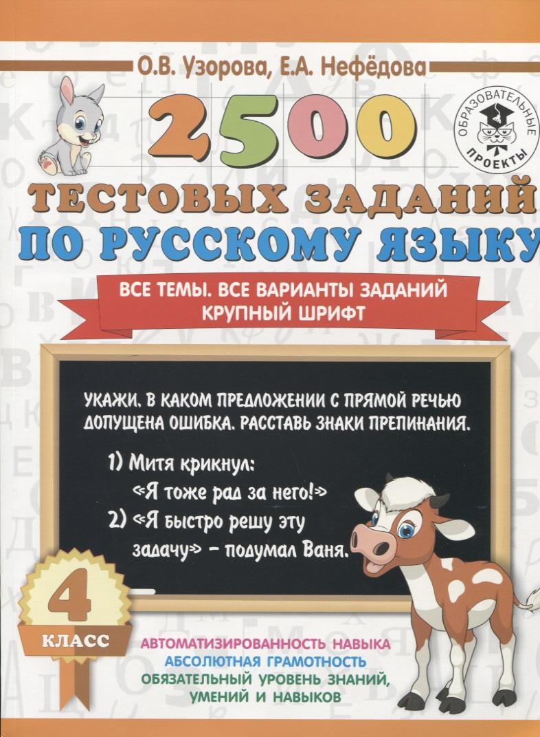 Узорова О. 2500 тестовых заданий по русскому языку. 4 класс. Все темы. Все варианты заданий. Крупный шрифт ISBN: 9785171085728 о в узорова е а нефёдова 2500 тестовых заданий по русскому языку 2 класс